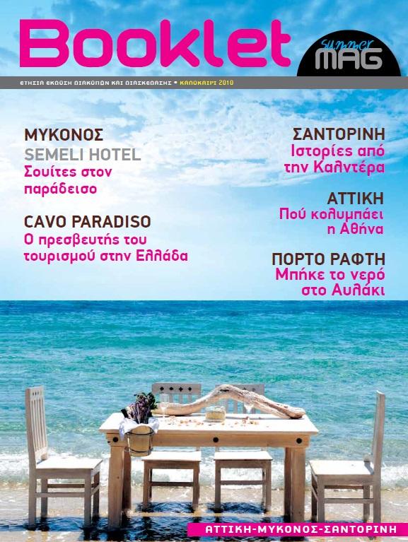 par-booklet-summer-edition-publish