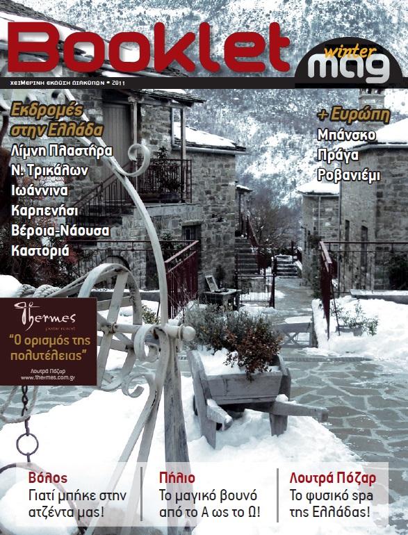 par-booklet-winter-edition-publish